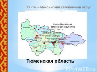 Тюменская область Ханты – Мансийский автономный округ