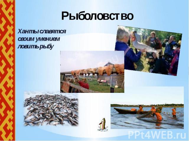 Рыболовство Ханты славятся своим умением ловить рыбу