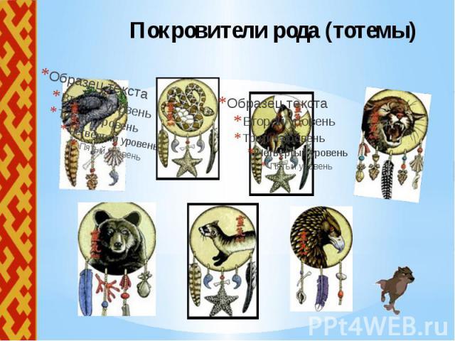 Покровители рода (тотемы)