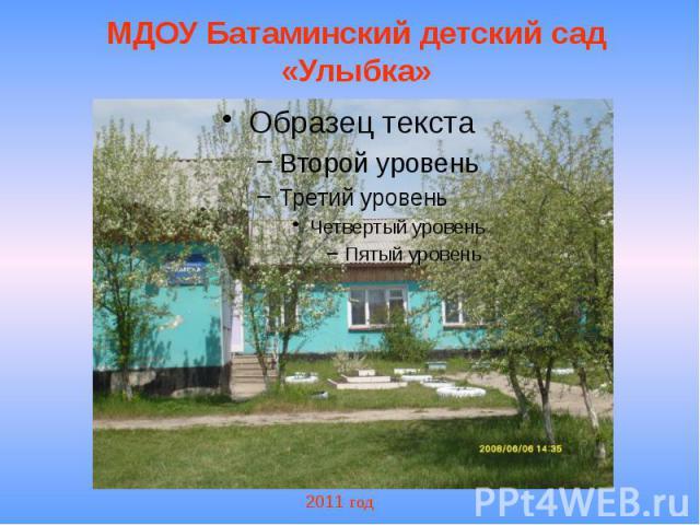 МДОУ Батаминский детский сад «Улыбка»
