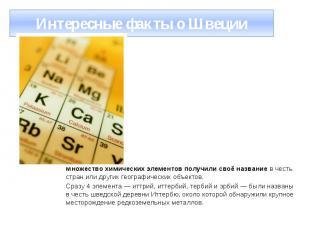 Интересные факты о Швеции Множество химических элементов получили своё название