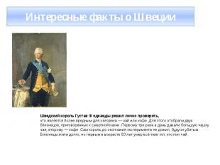 Интересные факты о Швеции Шведский король Густав III однажды решил лично провери