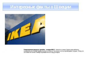 Интересные факты о Швеции Олицетворение шведского дизайна – концерн ИКЕА – начал