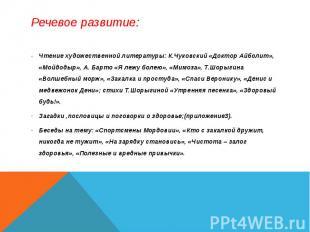 Речевое развитие: Чтение художественной литературы: К.Чуковский «Доктор Айболит»