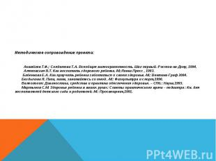 Методическое сопровождение проекта: Акшабаев Т.Ф.; Солдатова Т.А. Всеобщая валео