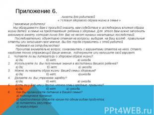 Приложение 6.