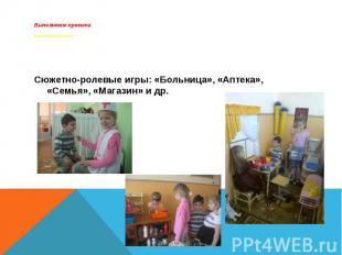 Выполнение проекта Игровая деятельность: Сюжетно-ролевые игры: «Больница», «Апте