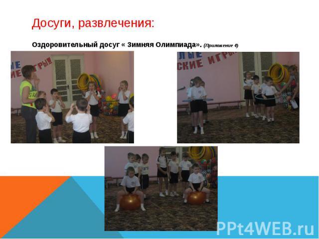 Досуги, развлечения: Оздоровительный досуг « Зимняя Олимпиада». (Приложение 4)