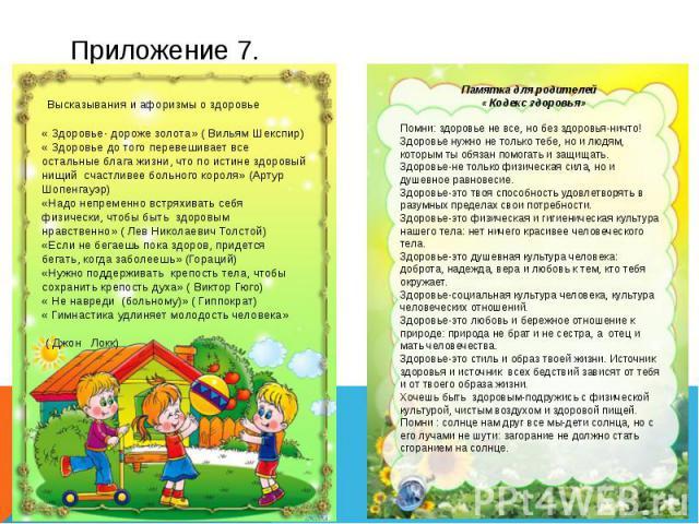 Приложение 7.