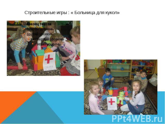 Строительные игры : « Больница для кукол»