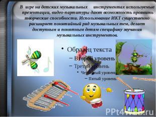 В игре на детских музыкальных инструментах используемые презентации, видео-парти