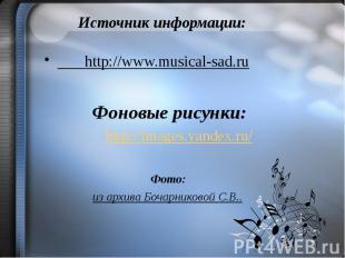 Источник информации: http://www.musical-sad.ru Фоновые рисунки: http://images.ya