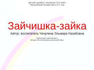 Детский сад МБОУ «Кыновская СОШ №65» Пермский край Лысьвенский р-он п. Кын Зайчи