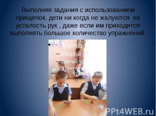 Выполняя задания с использованием прищепок, дети ни когда не жалуются на усталос