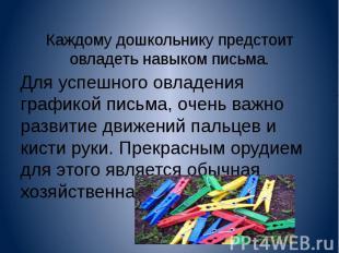 Каждому дошкольнику предстоит овладеть навыком письма. Для успешного овладения г