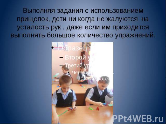 Выполняя задания с использованием прищепок, дети ни когда не жалуются на усталость рук , даже если им приходится выполнять большое количество упражнений.