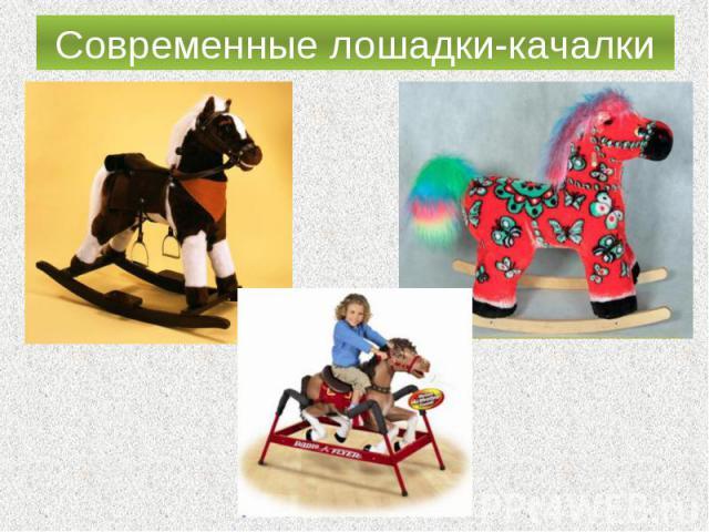 Современные лошадки-качалки