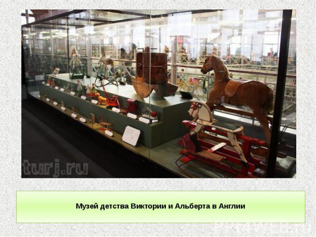 Музей детства Виктории и Альберта в Англии
