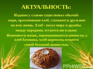 АКТУАЛЬНОСТЬ: Издавна у славян существовал обычай: люди, преломившие хлеб, стано