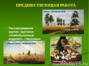 ПРЕДШЕСТВУЮЩАЯ РАБОТА Рассматривание картин; картинок «Хлебобулочные изделия», «
