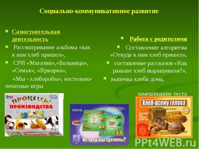 Социально-коммуникативное развитие Социально-коммуникативное развитие