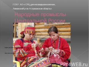 Народные промыслы Центральной России ГСКУ АО « СРЦ для несовершеннолетних, Лиман