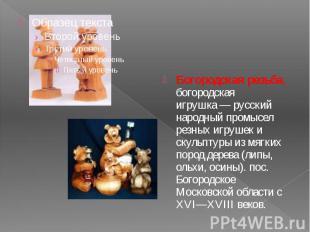 Богородская резьба, богородская игрушка— русский народный промысел резных
