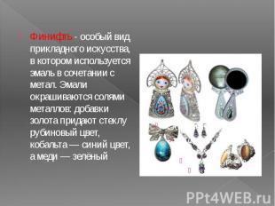 Финифть - особый вид прикладного искусства, в котором используется эмаль в сочет