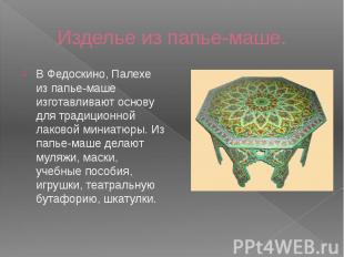 Изделье из папье-маше. В Федоскино, Палехе из папье-маше изготавливают основу дл