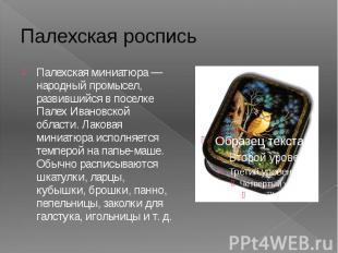 Палехская роспись Палехская миниатюра— народный промысел, развившийся в по