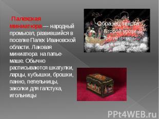 Палехская миниатюра— народный промысел, развившийся в поселке Палех Иванов