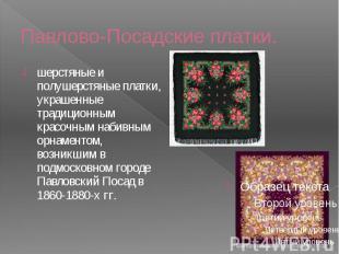 Павлово-Посадские платки. шерстяные и полушерстяные платки, украшенные традицион