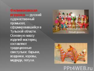 Филимоновская игрушка— русский художественный промысел, сформировавшийся в