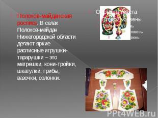Полохов-майданская роспись. В селах Полохов-майдан Нижегородской области делают