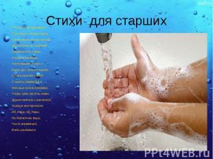 Стихи для старших Что такое чистым быть? Руки чаще с мылом мыть, Грязь убрать из