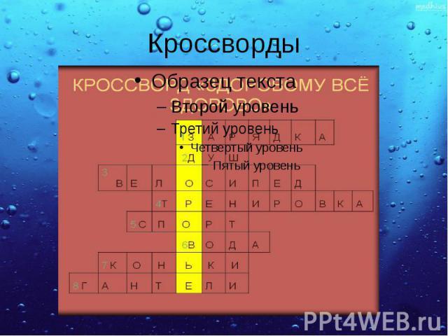 Кроссворды