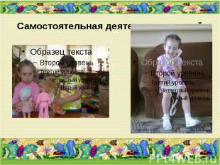 Самостоятельная деятельность детей