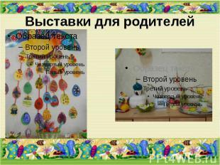 Выставки для родителей