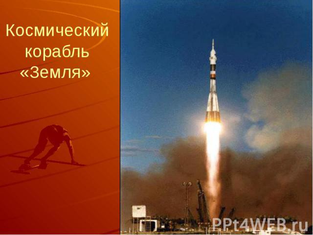 Космический корабль «Земля»