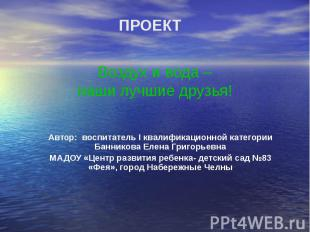 Автор: воспитатель I квалификационной категории Банникова Елена Григорьевна МАДО