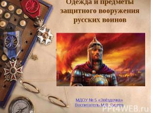 Одежда и предметы защитного вооружения русских воинов