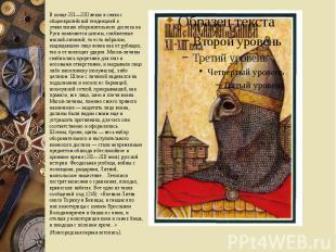 В конце XII—XIII веках в связи с общеевропейской тенденцией к утяжелению оборони