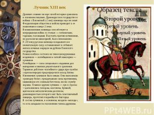 Лучник XIII век Древние славяне на заре своей истории сражались в основном