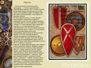 Щиты «...Русичи великая поля чремными щиты прегородиша...» («Слово о полку Игоре