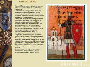 Ратник XII век С начала XII века главными для русских ратников войнами становятс