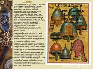 Шлемы Шлемы употреблялись на Руси начиная с X века. Более простые шлемы — без до