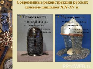 Современные реконструкции русских шлемов-шишаков XIV-XV в.