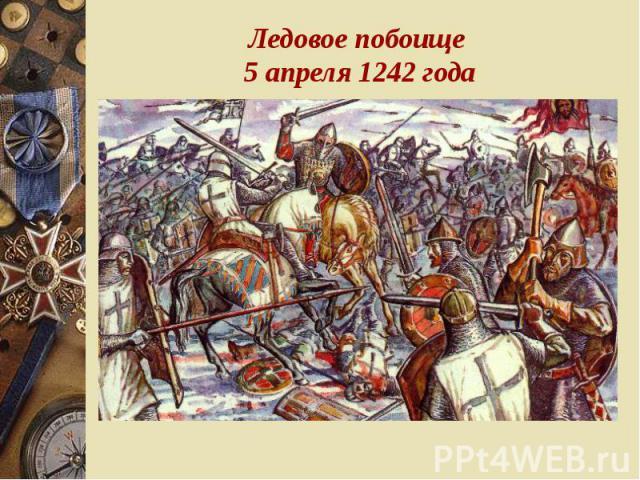 Ледовое побоище 5 апреля 1242 года