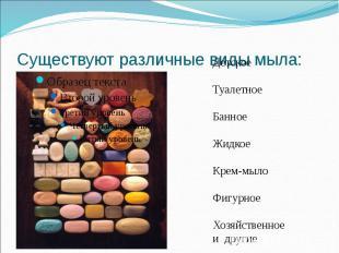 Существуют различные виды мыла: