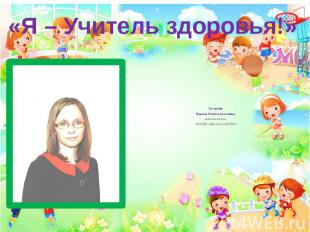 Хухорова Хухорова Марина Константиновна, воспитатель МАУДО «Детский сад №9»
